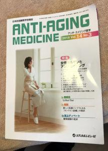 アンチエイジング雑誌の表紙