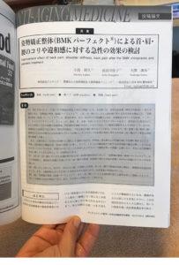 アンチエイジング雑誌の記事