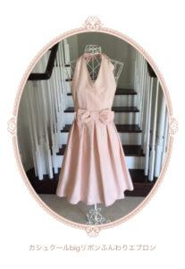 プリンセススタイルのピンクのエプロン